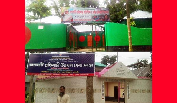 আলো ছড়াচ্ছে বাগবাটি রাজিবপুর বুদ্ধি প্রতিবন্ধী বিদ্যালয় ও থেরাপি হাসপাতাল
