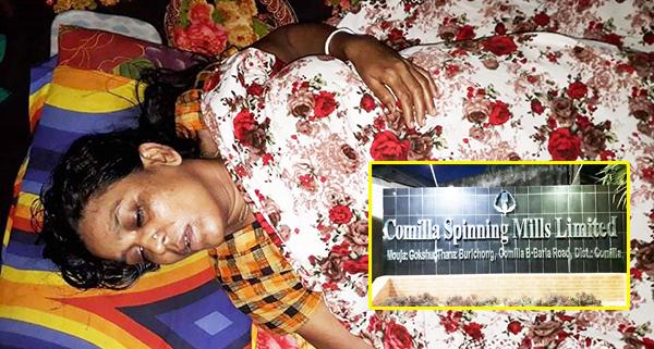কুমিল্লায় স্পিনিং মিল কর্মচারী গুরুতর অসুস্থ :কর্তৃপক্ষের বিরুদ্ধে অবহেলার অভিযোগ