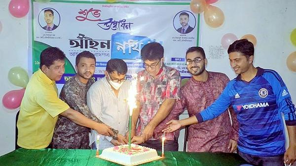 """মৌলভীবাজারে অনলাইন নিউজ পোর্টাল """"আইন নথি"""" যাত্রা শুরু"""