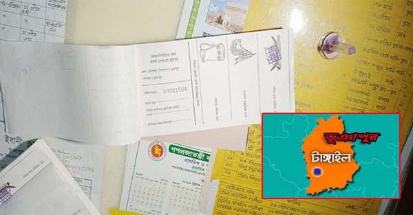 ভূঞাপুরেকেন্দ্রে সংঘর্ষ:ভোটগ্রহণ সাময়িক বন্ধ
