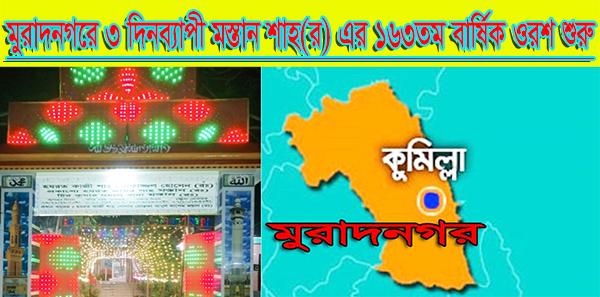 মুরাদনগরে ৩ দিনব্যাপী মস্তান শাহ(র) এর ১৬৩তম বার্ষিক ওরশ শুরু