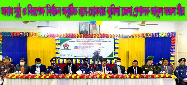অবাধ সুষ্ঠু ও নিরপেক্ষ নির্বাচন অনুষ্ঠিত হবে-হোমনায় কুমিল্লা জেলা প্রশাসক আবুল ফজল মীর