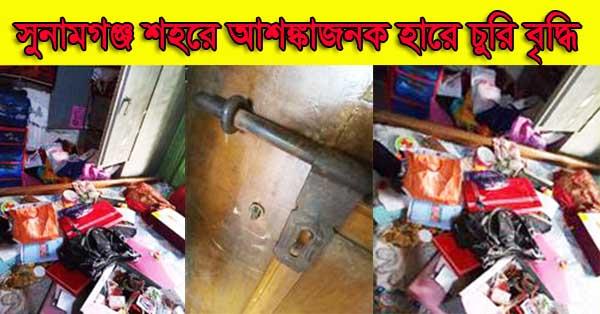 সুনামগঞ্জ শহরে আশঙ্কাজনক হারে চুরি বৃদ্ধি