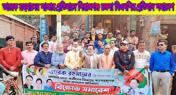 তারেক রহমানের সাজার প্রতিবাদে সিরাজগঞ্জ জেলা বিএনপির প্রতিবাদ সমাবেশ