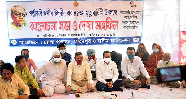 ফরিদপুরে পল্লীকবি জসীম উদদীনের ৪৫তম মৃত্যুবার্ষিকীউদযাপন