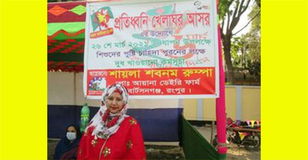 রংপুরে মহান স্বাধীনতা দিবস উদযাপন উপলক্ষে আয়না ডেইরী ফার্ম এর উদ্যোগেকর্মসূচী