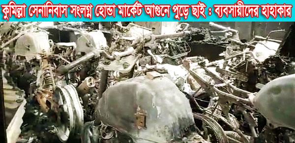 কুমিল্লা সেনানিবাস সংলগ্ন হোন্ডা মার্কেট আগুনে পুড়ে ছাই : ব্যবসায়ীদের হাহাকার