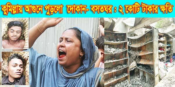 কুমিল্লায় আগুনে পুড়লো দোকান- বসতঘর : ২ কোটি টাকার ক্ষতি