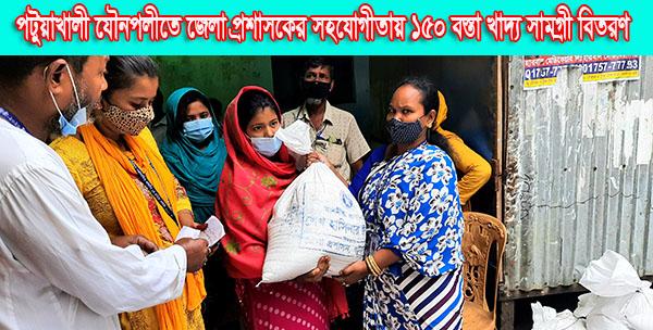 পটুয়াখালী যৌনপল্লীতে জেলা প্রশাসকের সহযোগীতায় ১৫০ বস্তা খাদ্য সামগ্রী বিতরণ
