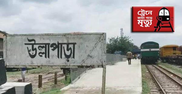 উল্লাপাড়ায় ট্রেনে কাটা পড়ে ১ জনের মৃত্যু