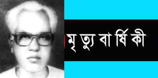 সাবেক এমপি মির্জা মোরাদুজ্জামানের ২৬ তম মৃত্যু বার্ষিকী ১৮'জুলাই