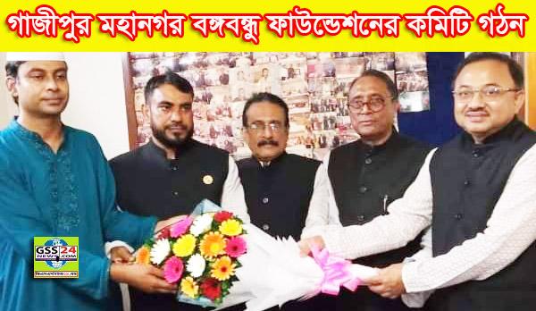 গাজীপুর মহানগর বঙ্গবন্ধু ফাউন্ডেশনের কমিটি গঠন: সভাপতি রমজান আলী মোল্লা, সাধারণ সম্পাদক রঞ্জুল ইসলাম রঞ্জু