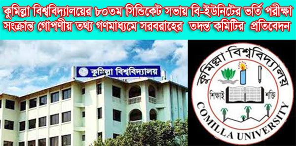 কুমিল্লা বিশ্ববিদ্যালয়ের ৮০তম সিন্ডিকেট সভায় বি-ইউনিটের ভর্তি পরীক্ষা সংক্রান্ত গোপণীয় তথ্য গণমাধ্যমে সরবরাহের তদন্ত কমিটির প্রতিবেদন