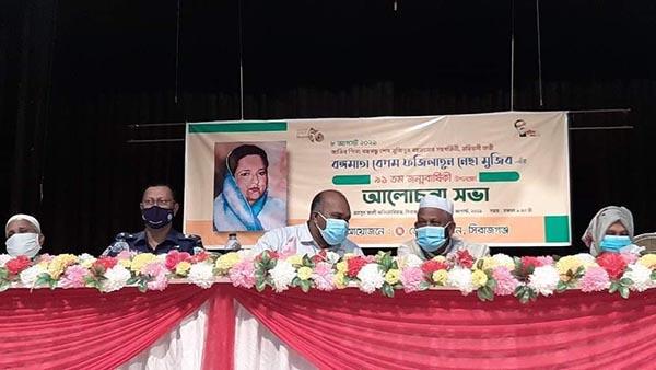 সিরাজগঞ্জে বঙ্গমাতা বেগম ফজিলাতুন্নেছা মুজিব ৯১তম জন্মদিনে জেলা প্রশাসনের আলোচনা সভা