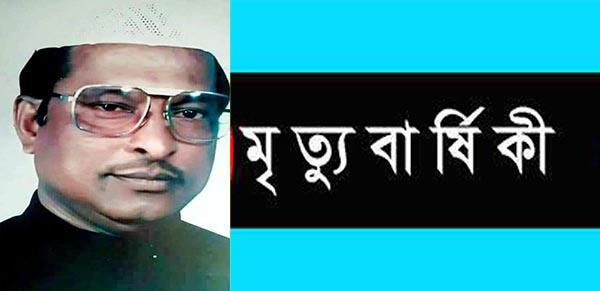 কাল লাকসামের মহামানব আ'লীগ নেতা সুরুজের ২৭তম মৃত্যু বার্ষিকী