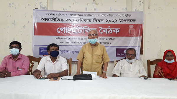 কিশোরগঞ্জে আন্তর্জাতিক তথ্য অধিকার দিবসে 'সুজন' গোলটেবিল বৈঠক